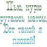 Лёха [3204035]